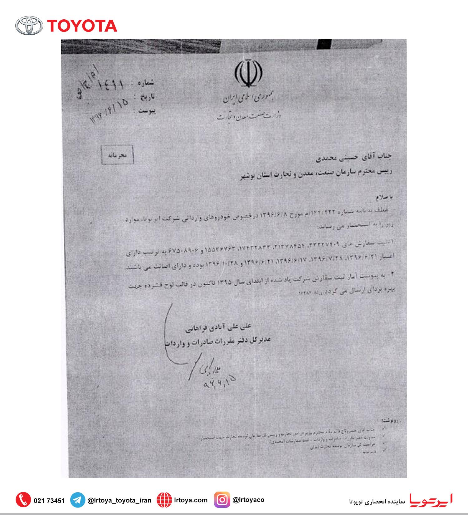 نامه ایرتویا به وزارت صنعت و معدن