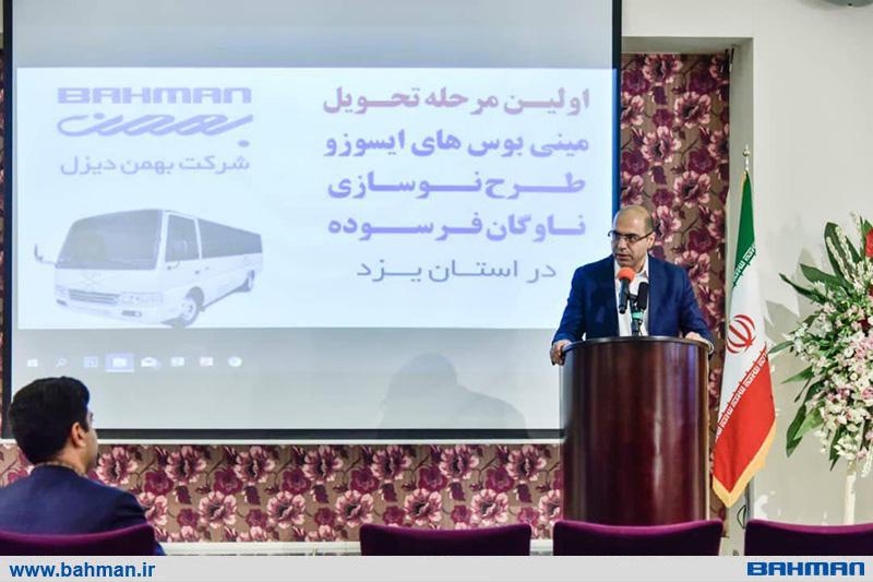 اولین مرحله تحویل مینی بوس های ایسوزو در طرح نوسازی ناوگان فرسوده در استان یزد