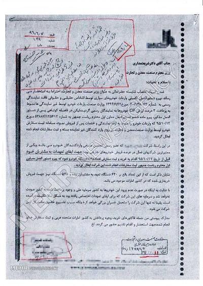 آشنایی با مرد هزار چهره بازار خودرو که بازداشت شد !!!