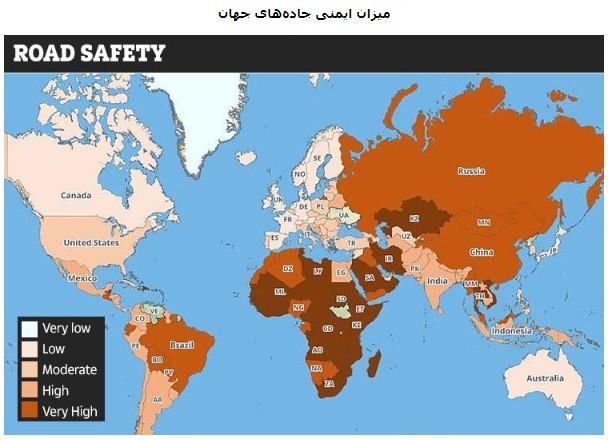 آشنایی با خطرناکترین جادهها، سلامت و ایمنی در مناطق جهان + اینفوگرافی
