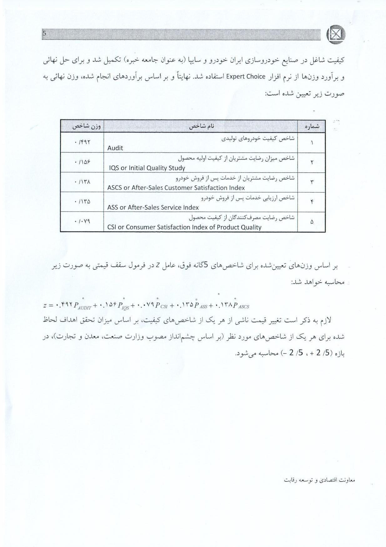 دستورالعمل تعیین قیمت خودرو
