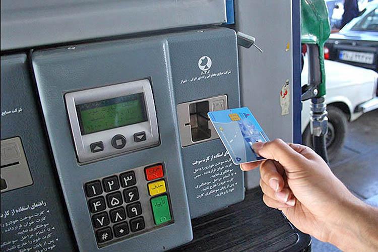 کارت سوخت بنزین