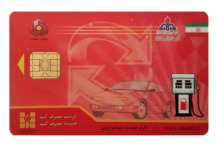 کارت سوخت هوشمند خودرو