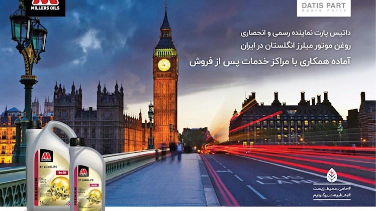 قدیمیترین روانکار بریتانیا به بازار ایران میآید ، میلرز روغنموتوری به قدمت تاریخ