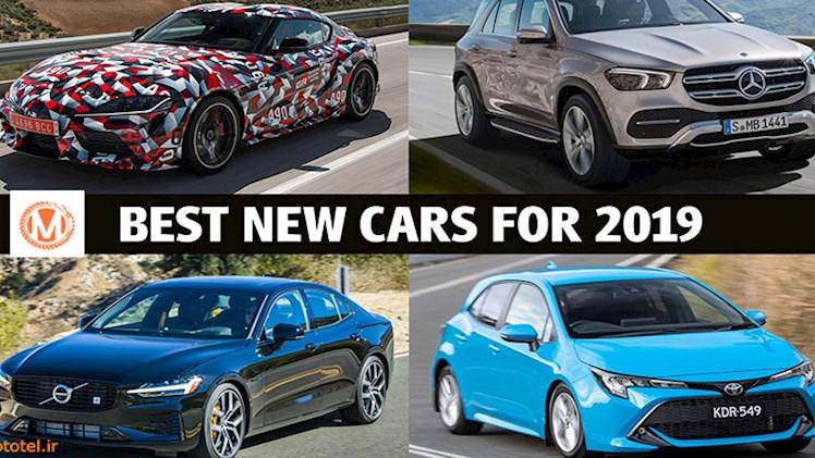 10 تا از بهترین خودرو هایی که سال 2019 عرضه می شوند!
