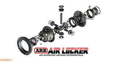 تست استقامت ARB Air Locker
